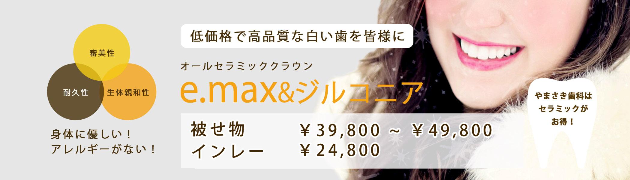 オールセラミッククラウン e.max