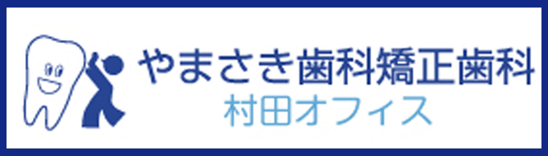 やまさき歯科矯正歯科 村田オフィス