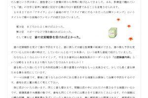 sinbun14-11-1-001