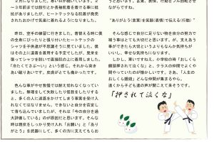 sinbun16-2-1