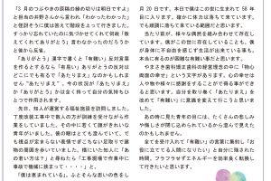 sinbun16-3-1