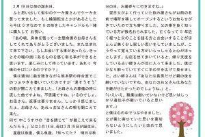 sinbun16-4-1