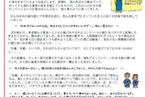 sinbun2008-03-1