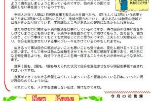 sinbun2008-05-1