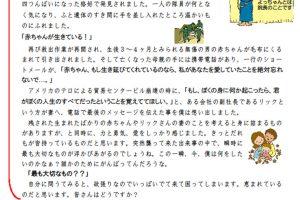 sinbun2008-06-1