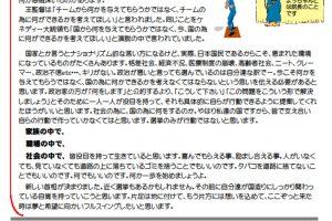 sinbun2008-10-1
