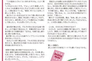 yamasakishika_11_omote