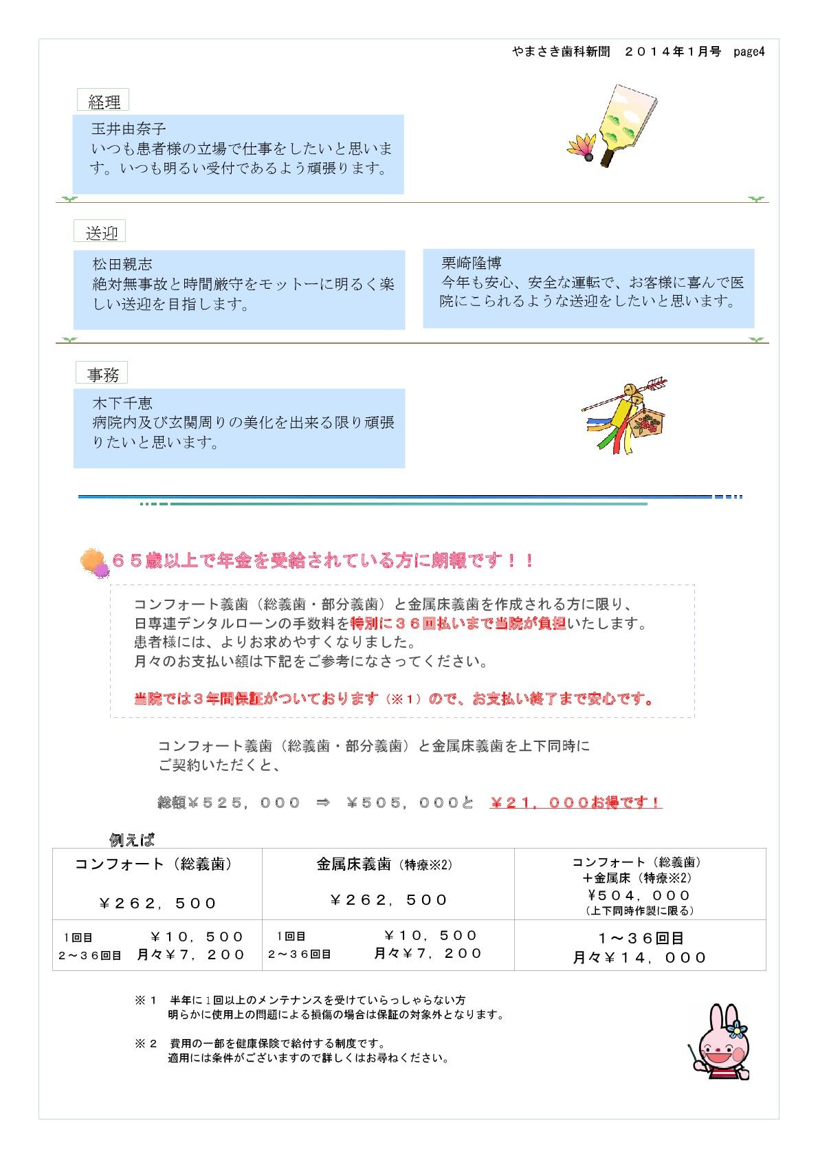 sinbun14-1-004