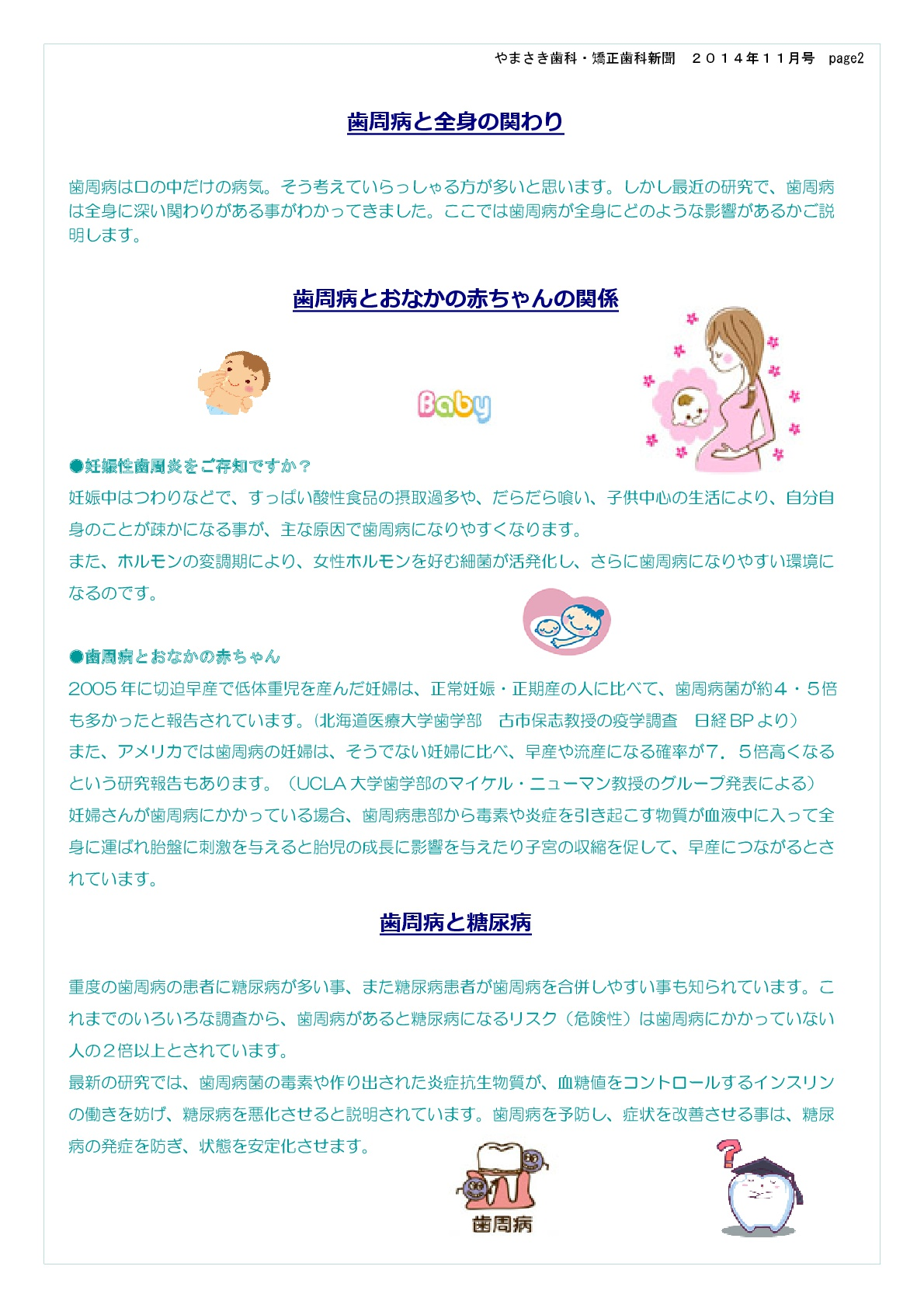 sinbun14-11-2-001
