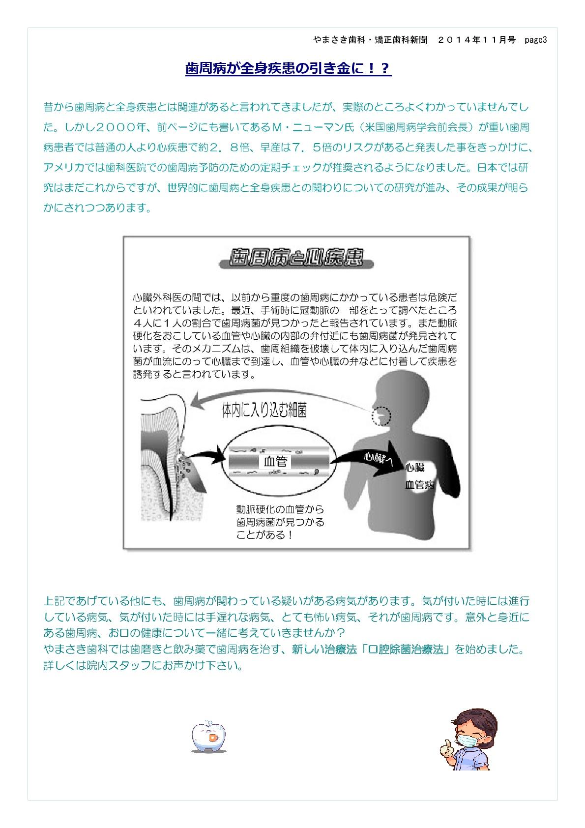 sinbun14-11-2-002