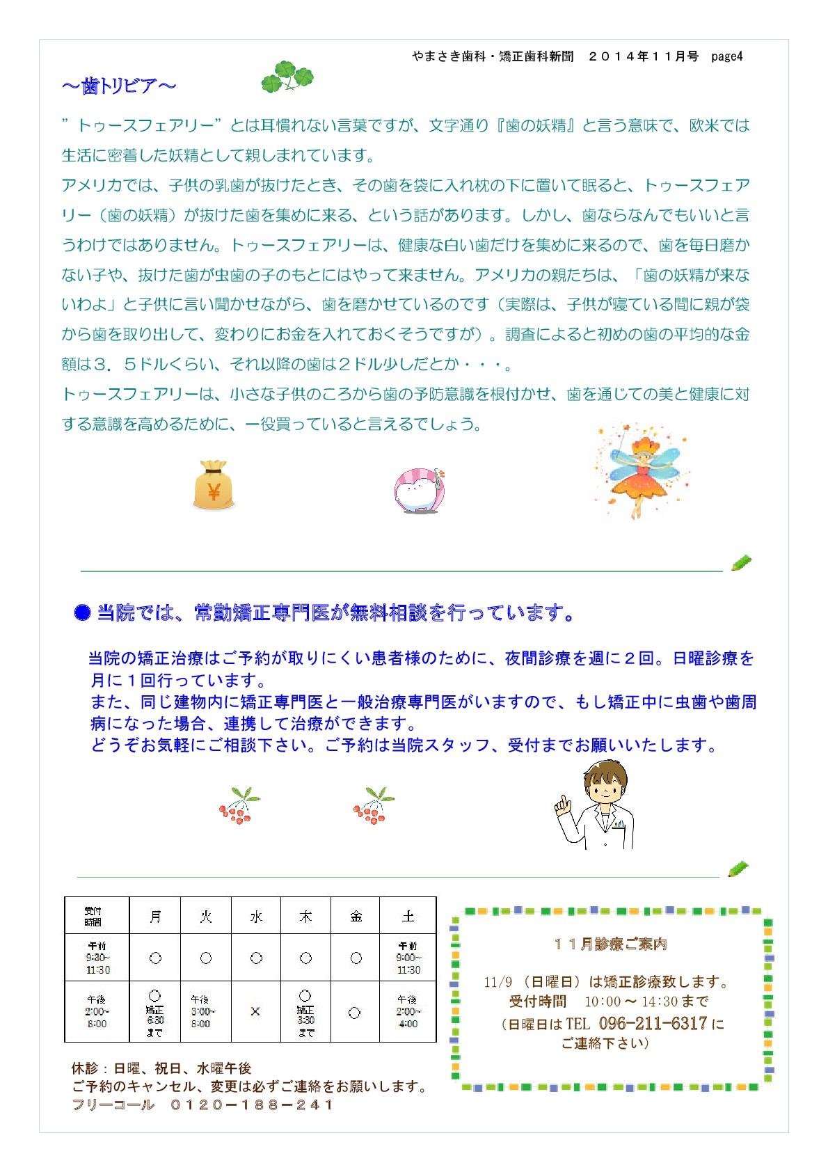 sinbun14-11-2-003