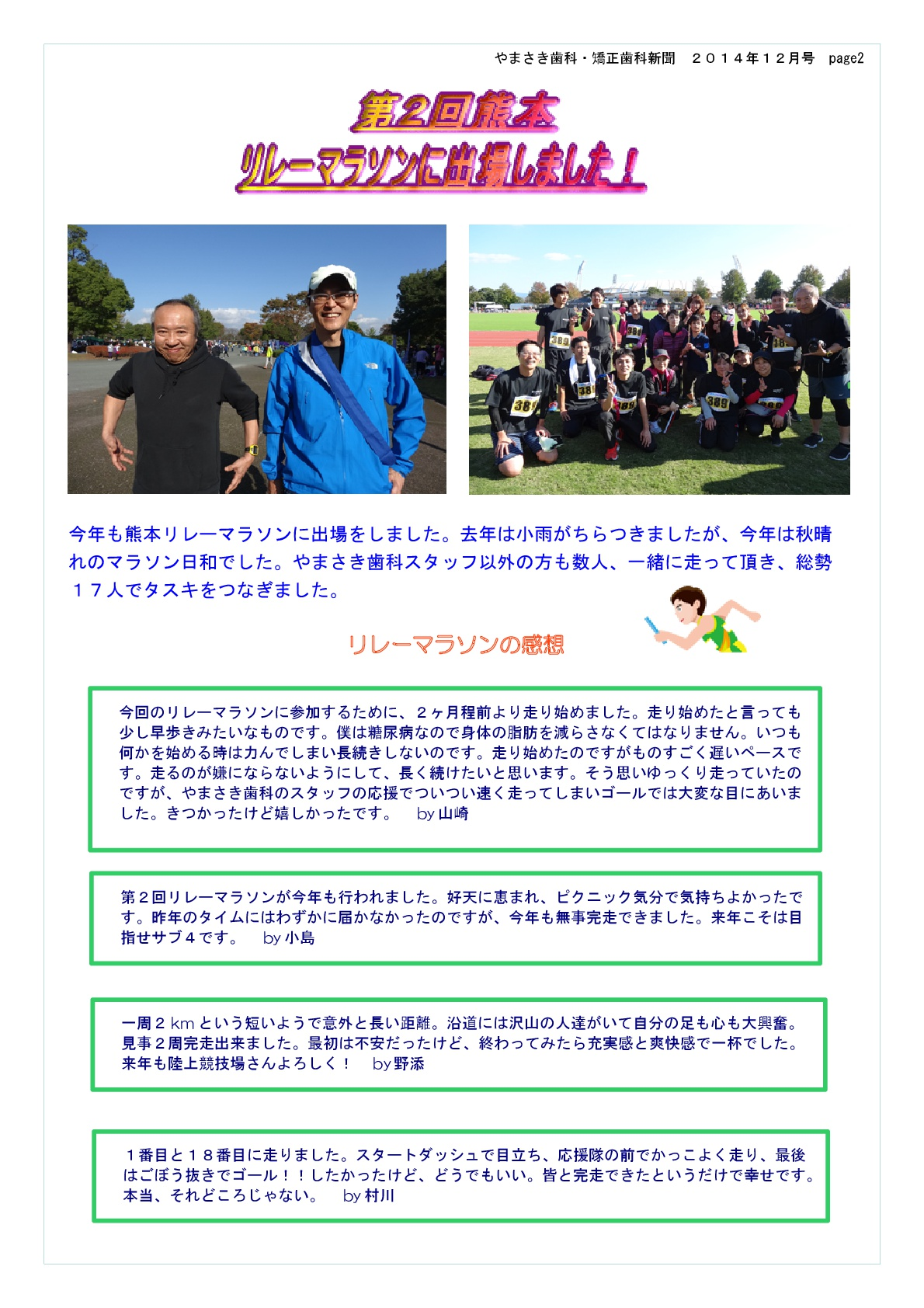 sinbun14-12-2-001