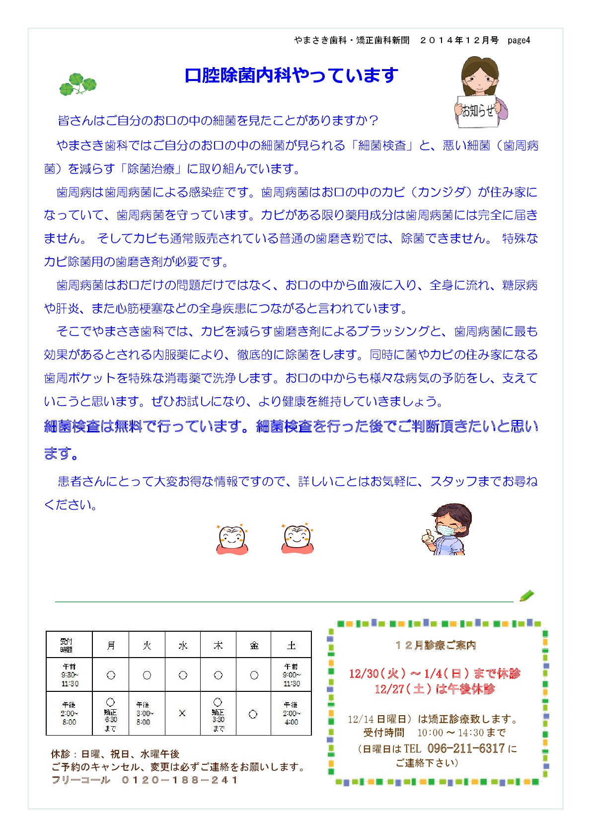 sinbun14-12-2-003