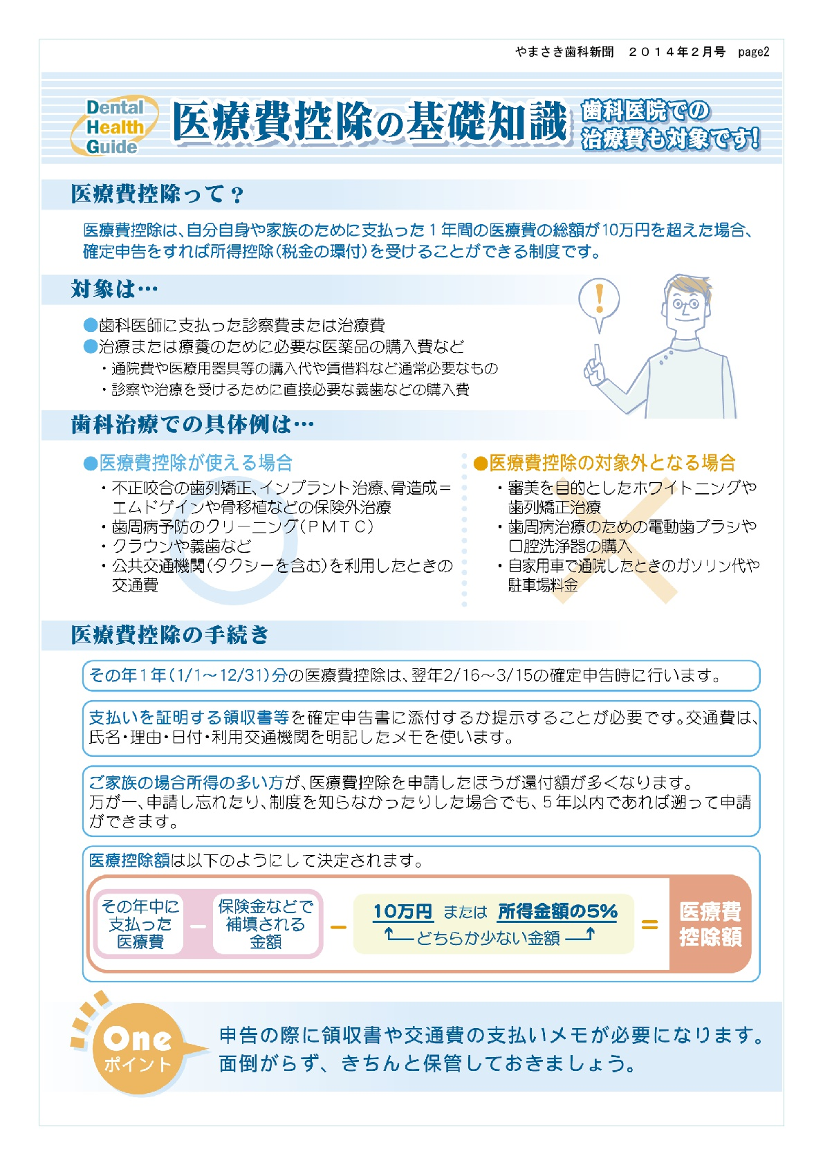 sinbun14-2-page234-001