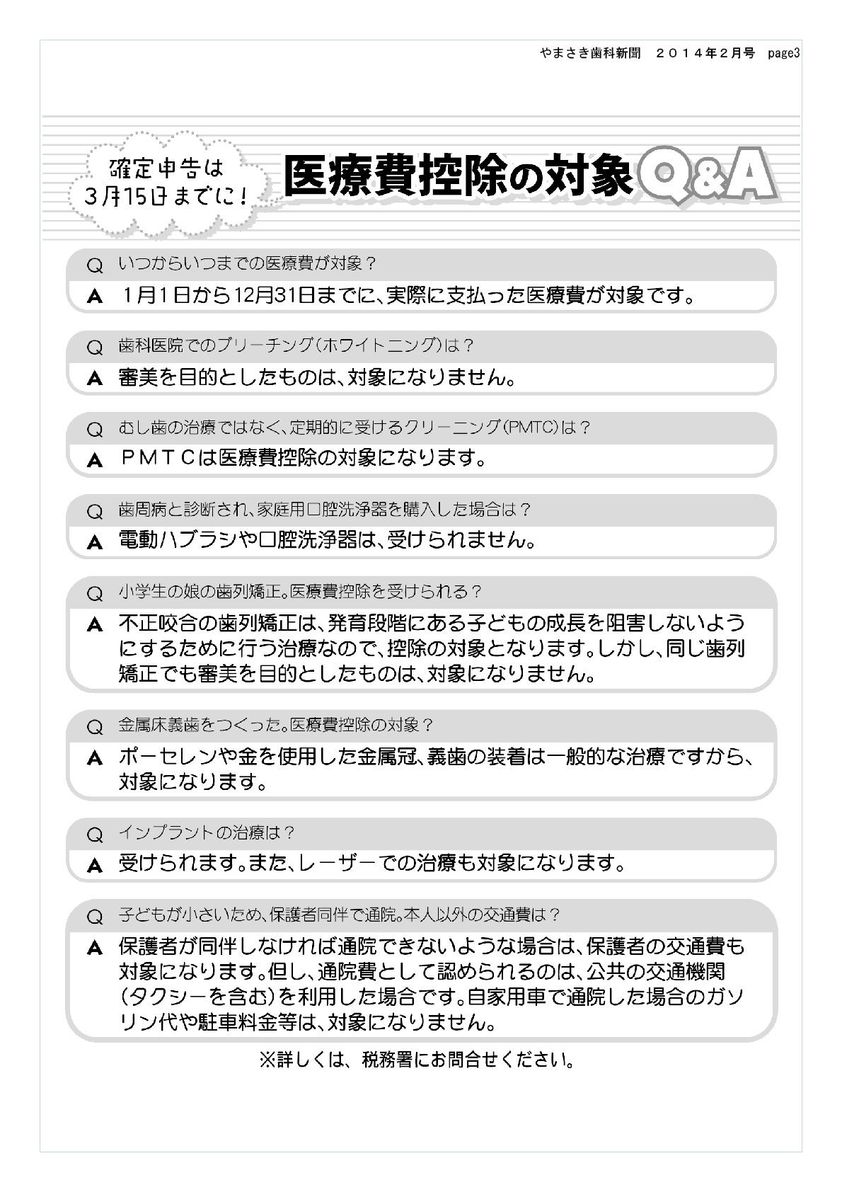 sinbun14-2-page234-002