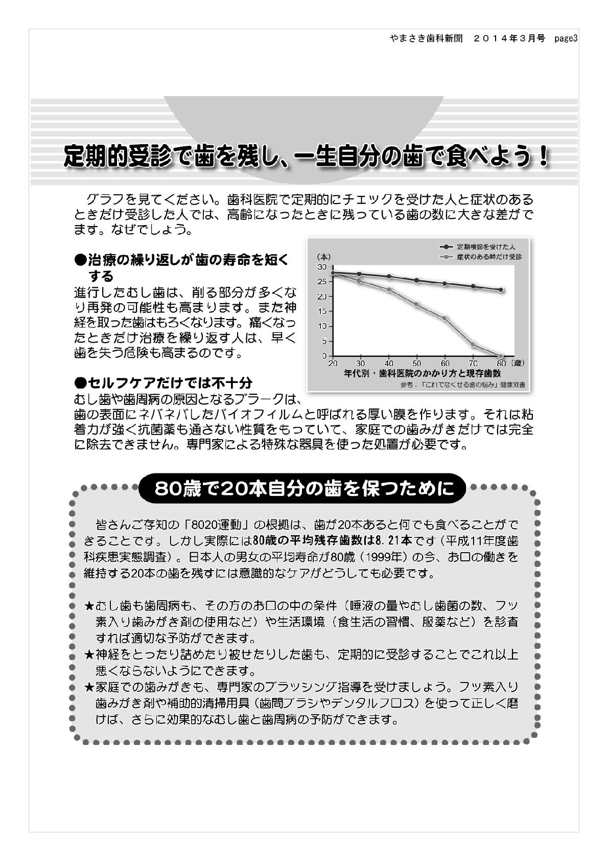 sinbun14-3-2-002