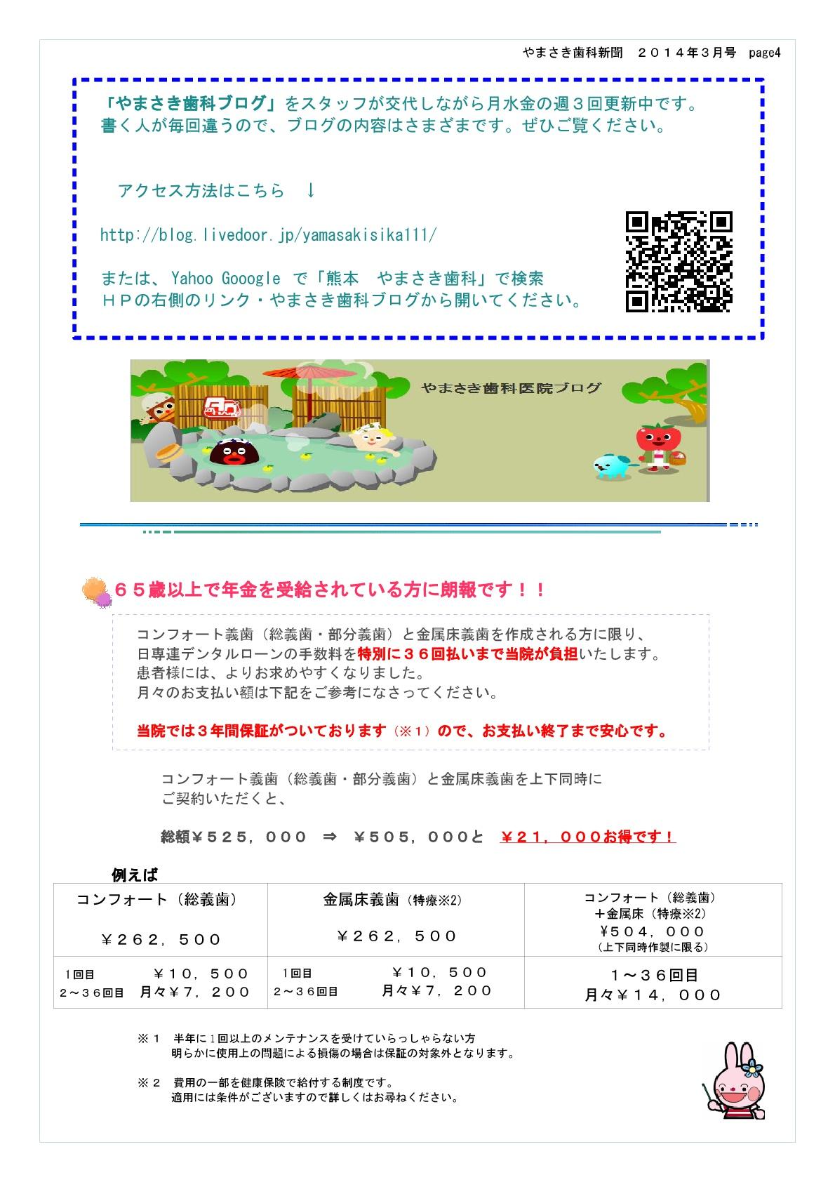 sinbun14-3-2-003