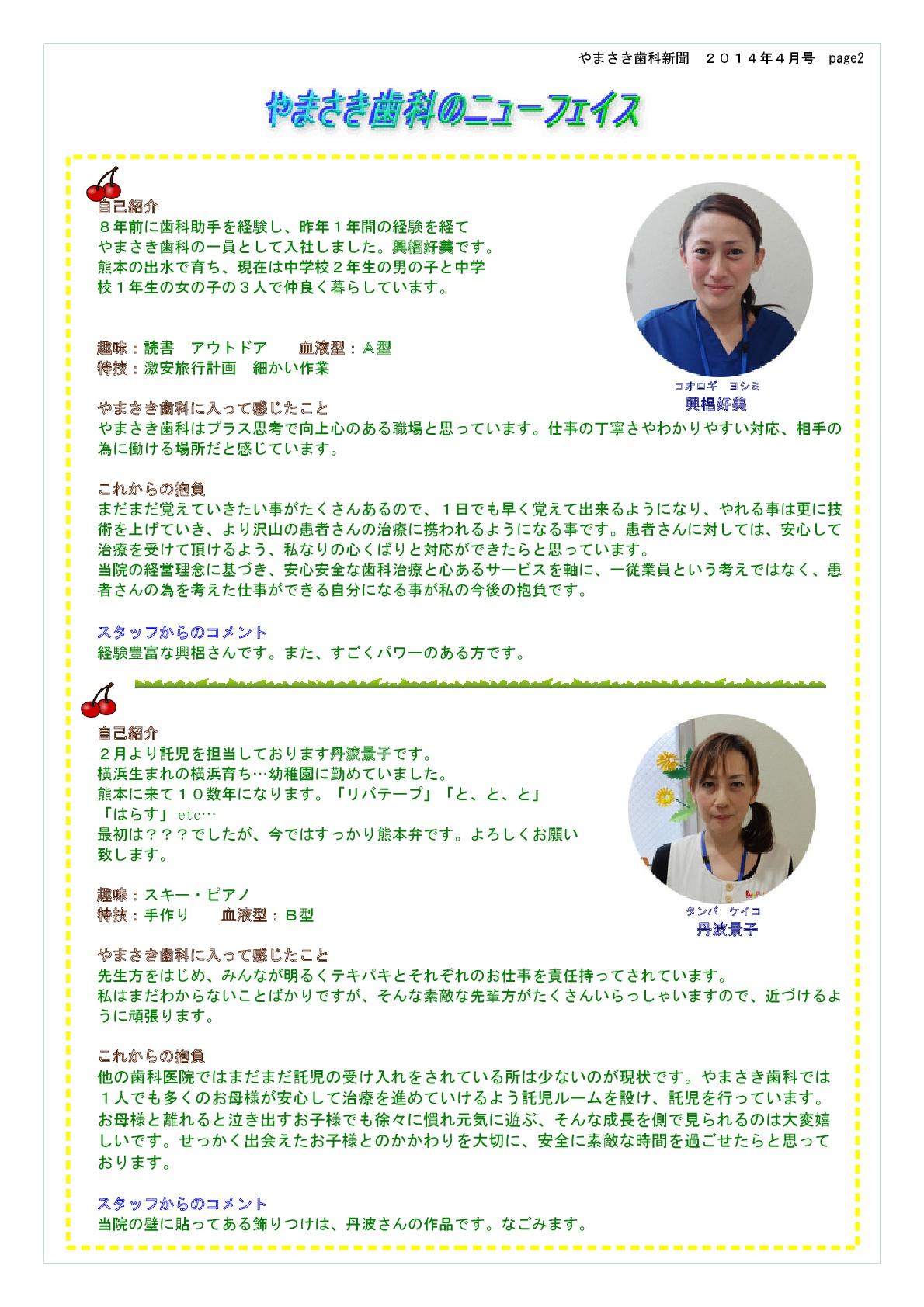 sinbun14-4-2-001