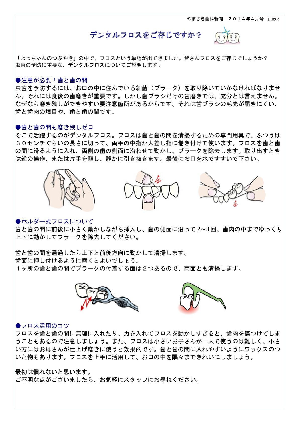 sinbun14-4-2-002