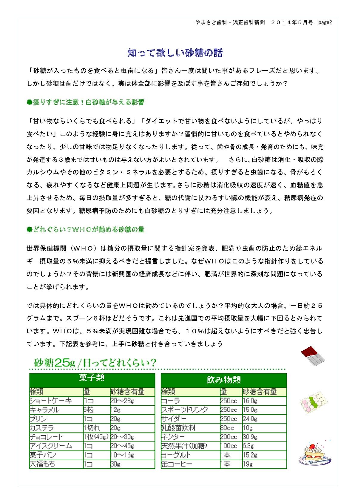 sinbun14-5-2-001