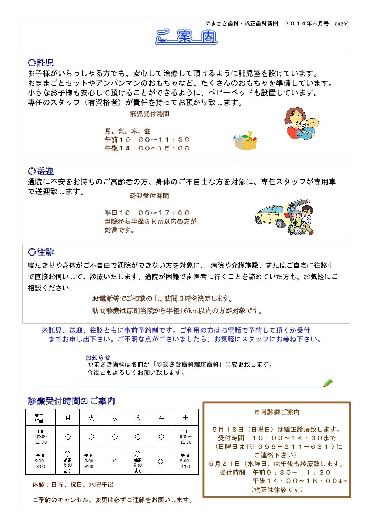 sinbun14-5-2-003
