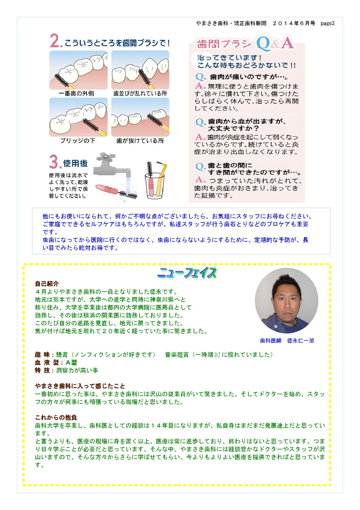 sinbun14-6-2-002