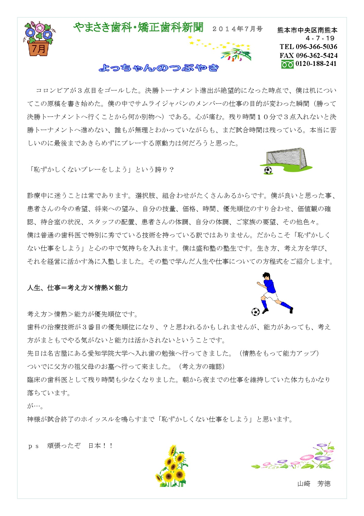sinbun14-7-1-001