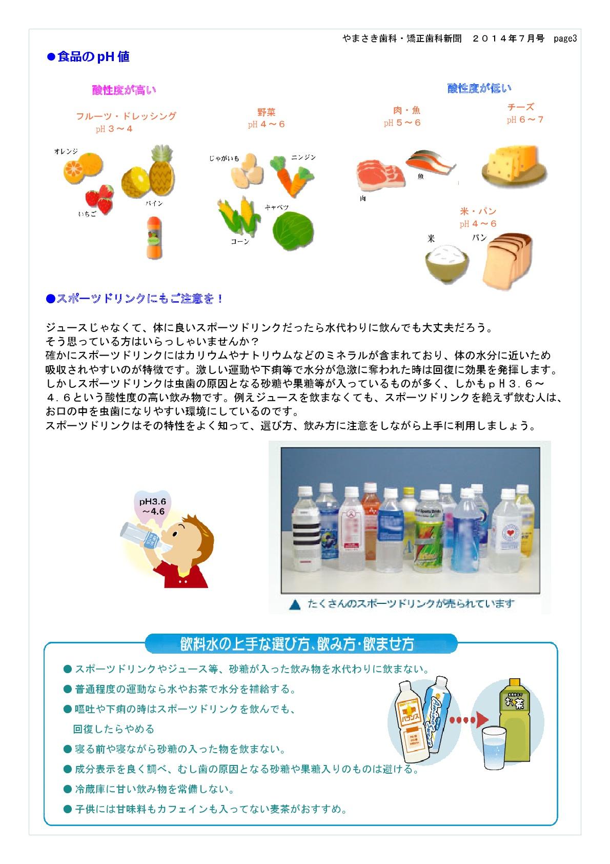 sinbun14-7-2-002