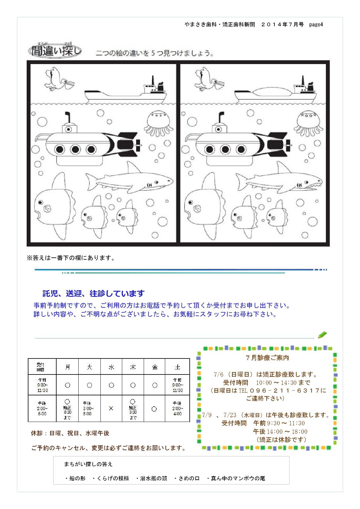 sinbun14-7-2-003