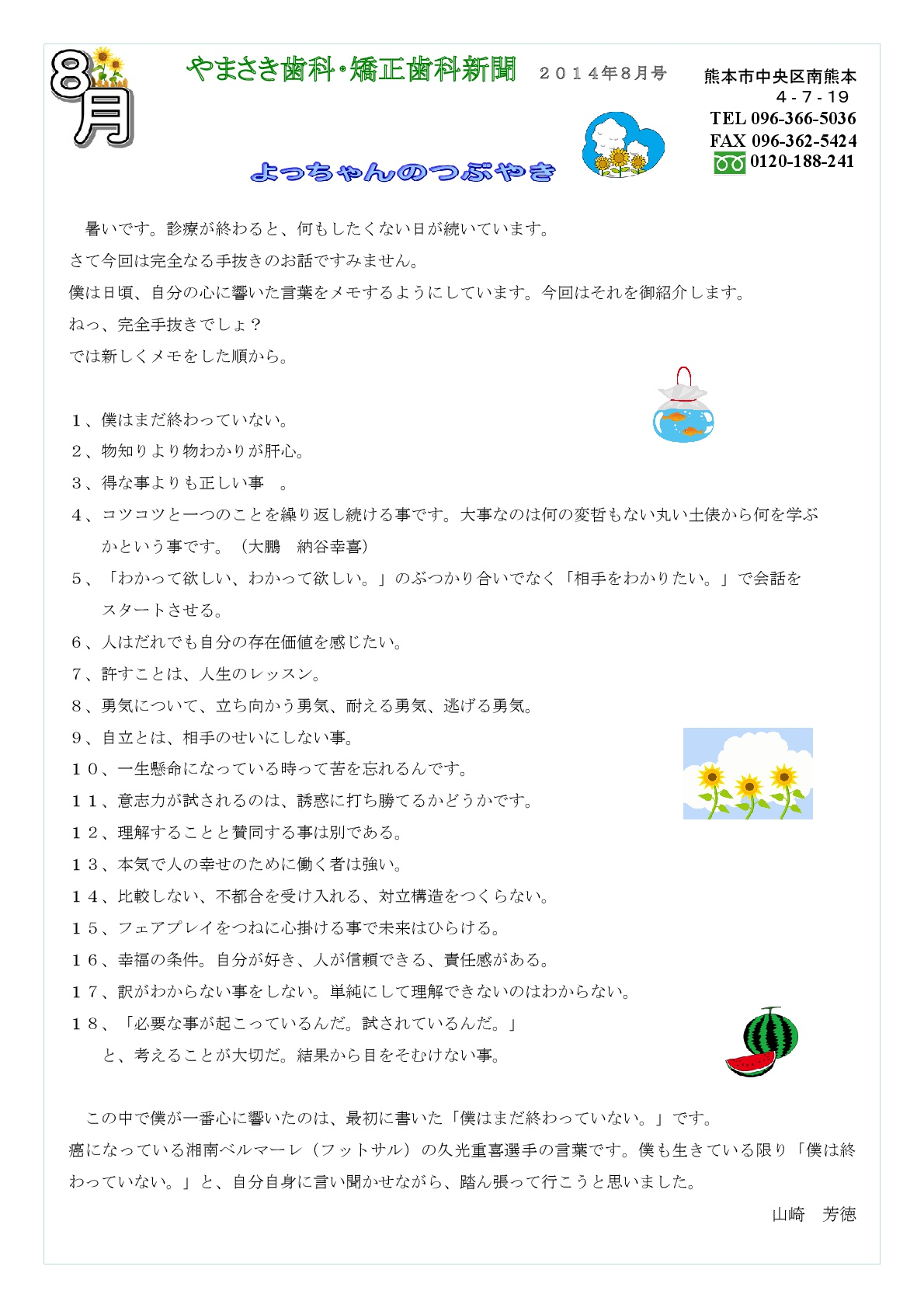 sinbun14-8-1-001