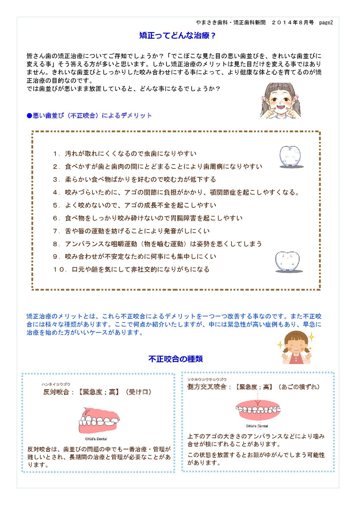 sinbun14-8-2-001