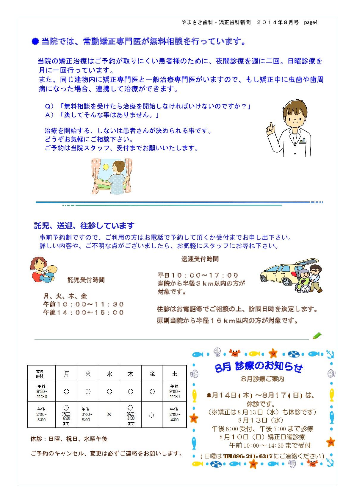 sinbun14-8-2-003