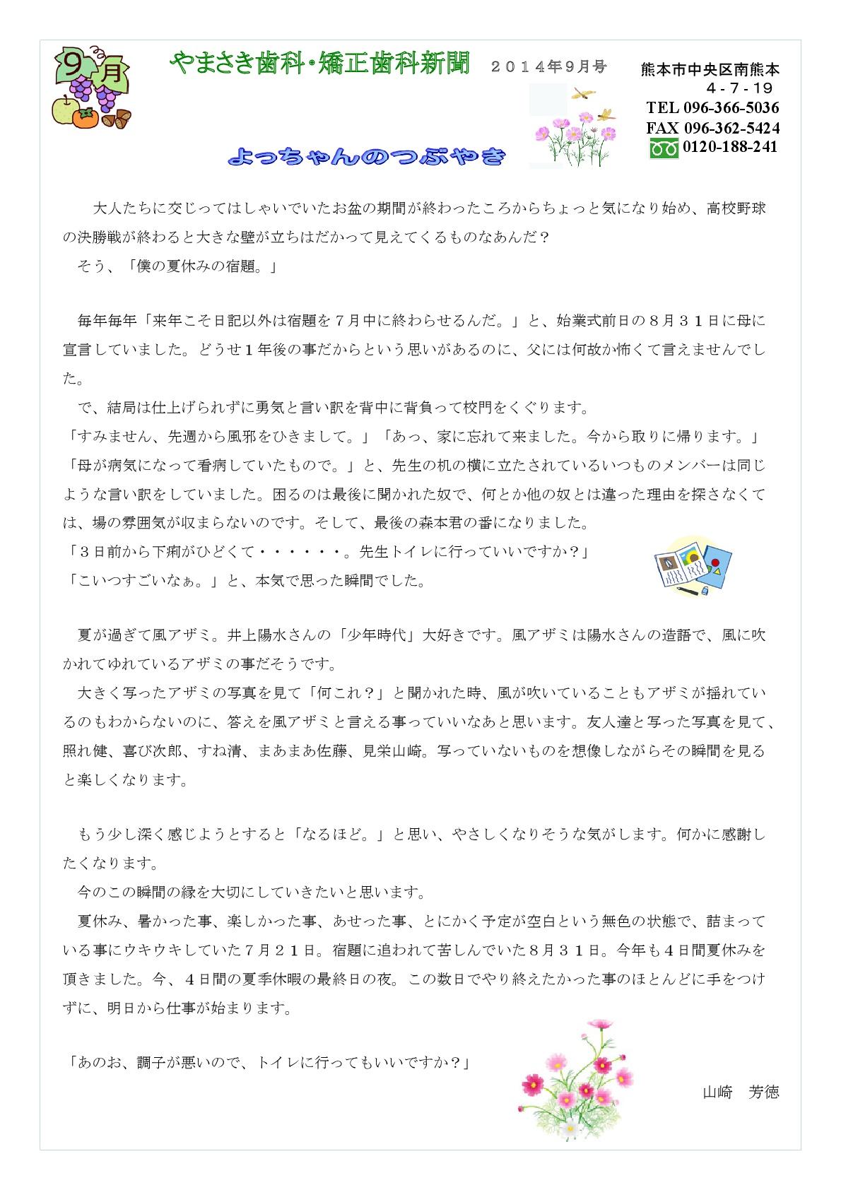 sinbun14-9-1-001