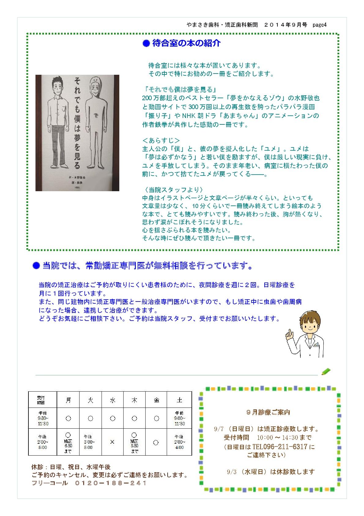 sinbun14-9-2-003