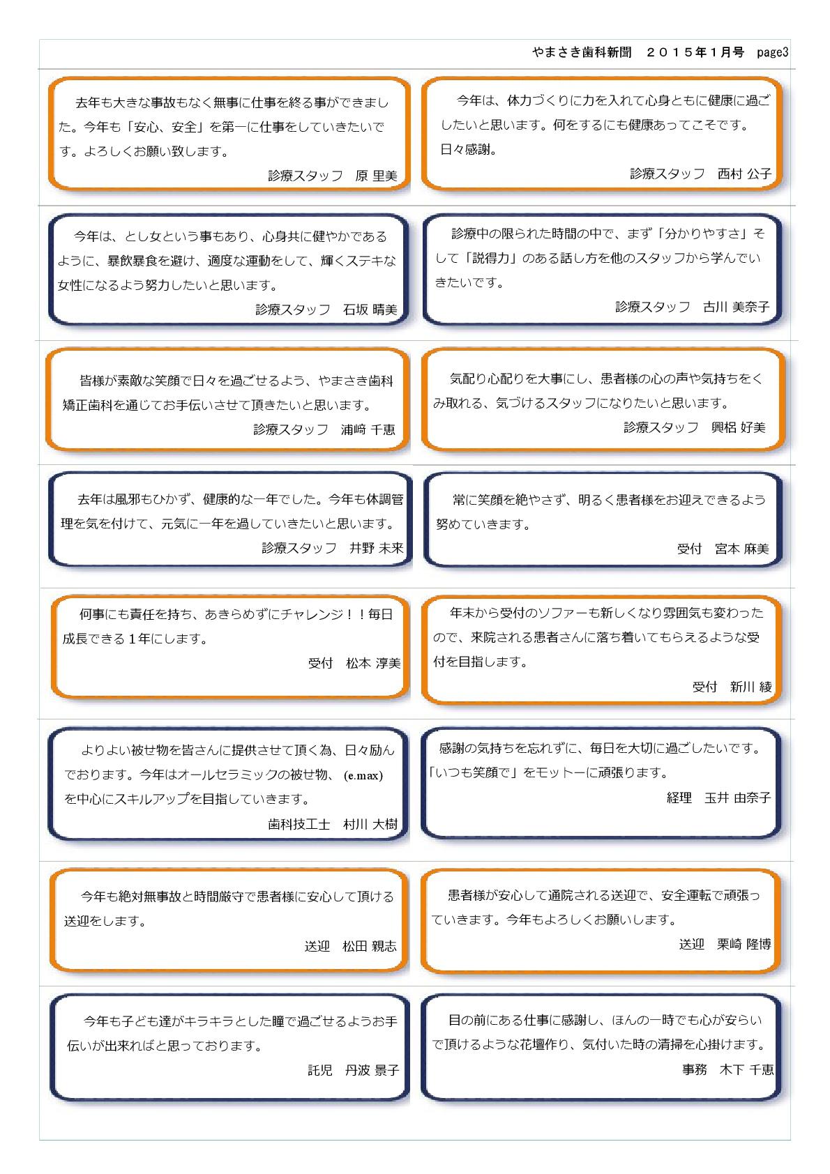 sinbun15-1-2-002