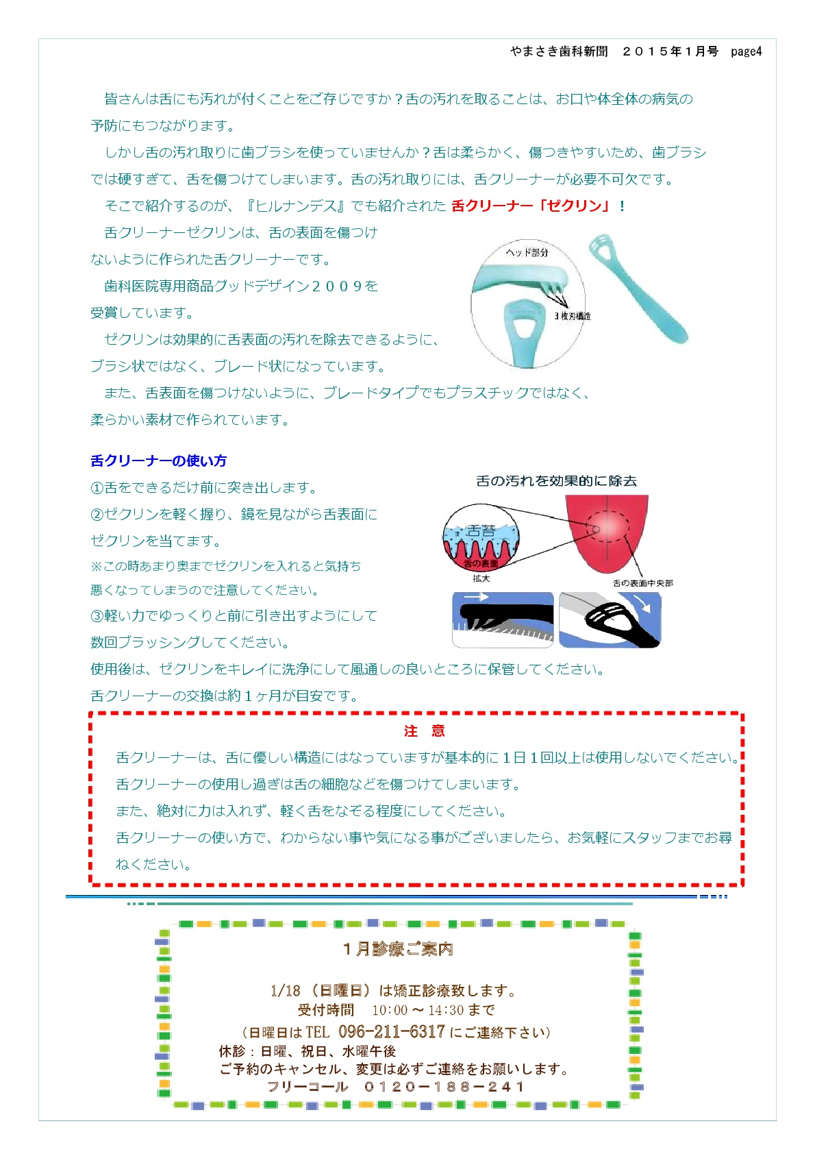 sinbun15-1-2-003