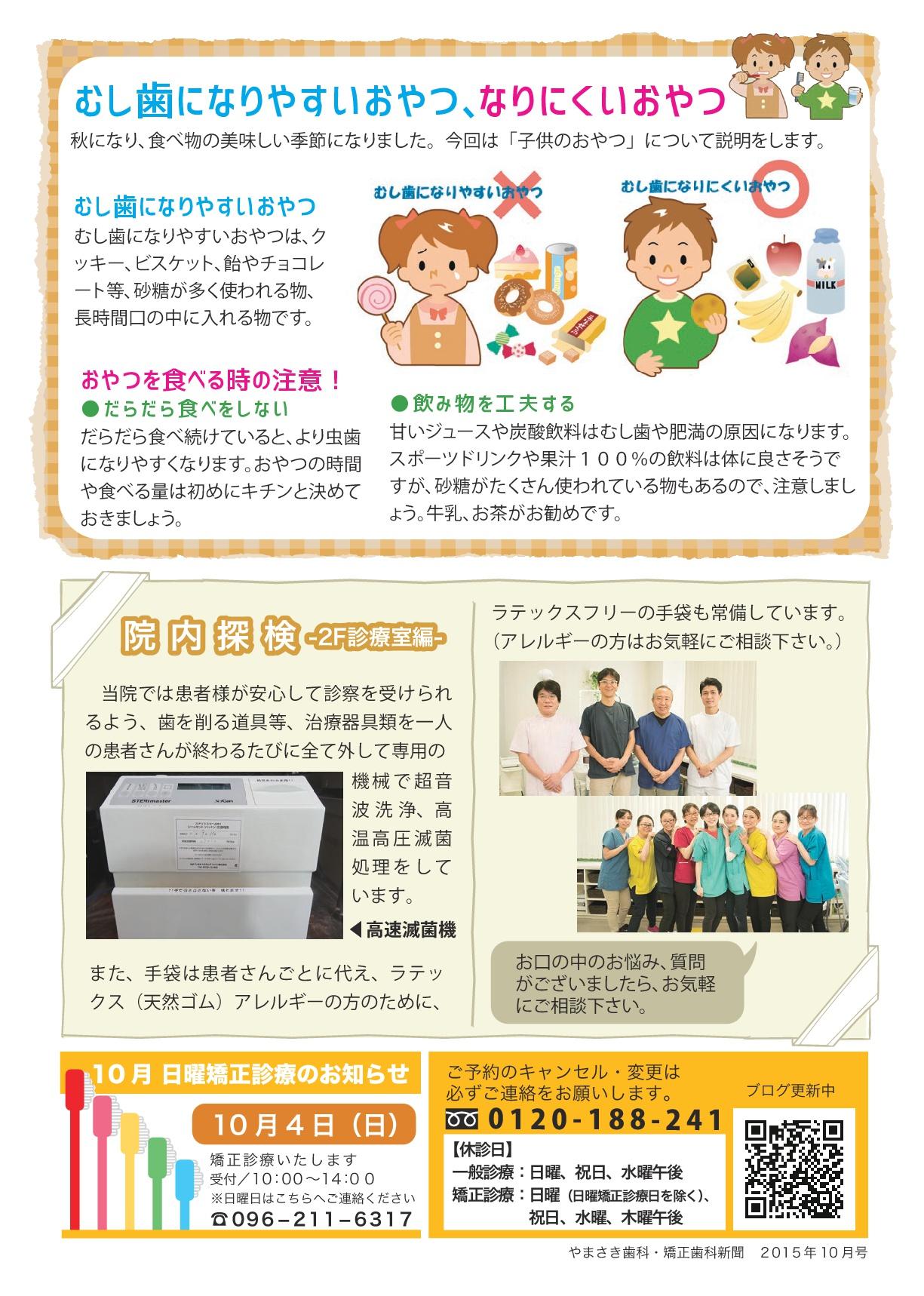 sinbun15-10-2-001