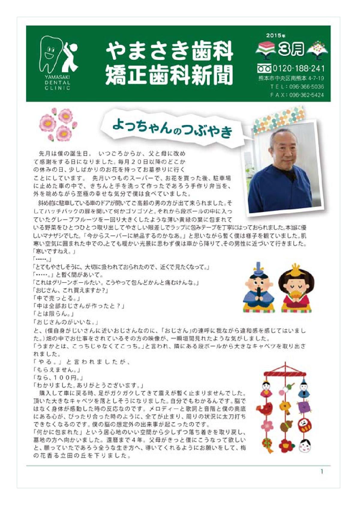 sinbun15-3-1-001