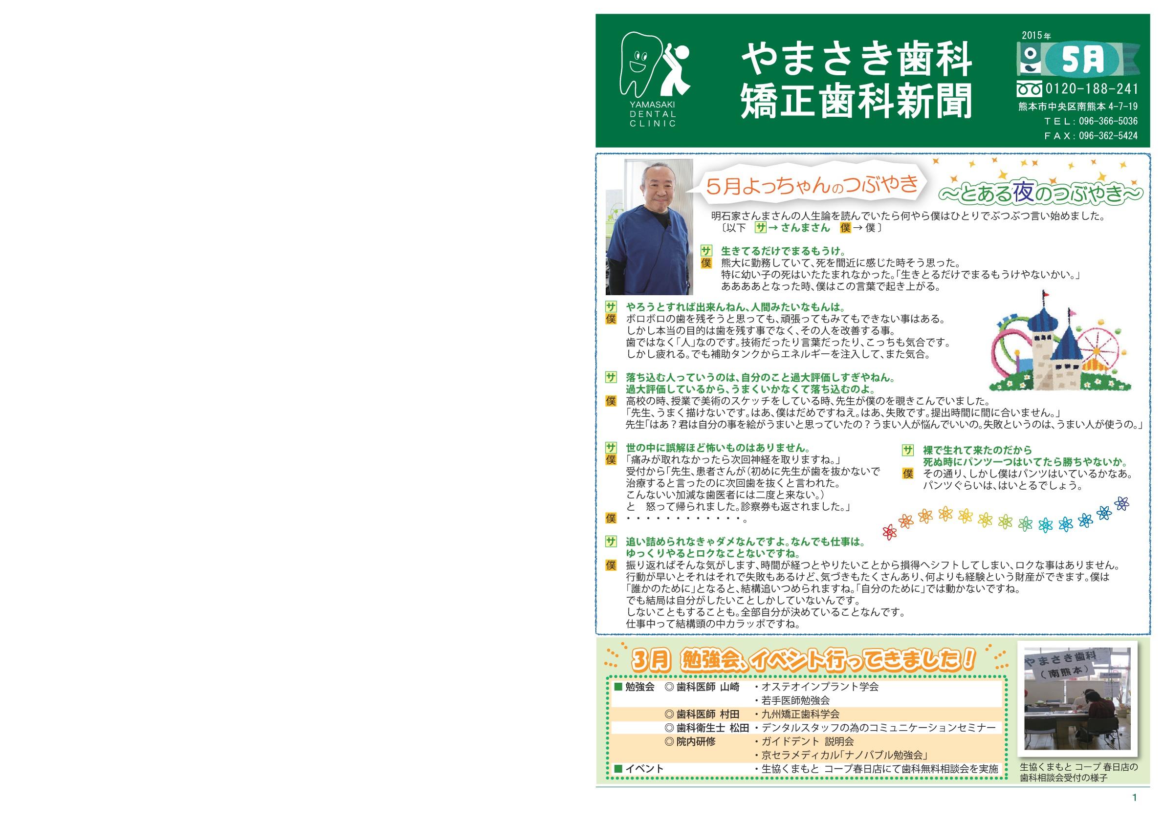 sinbun15-5-1-001