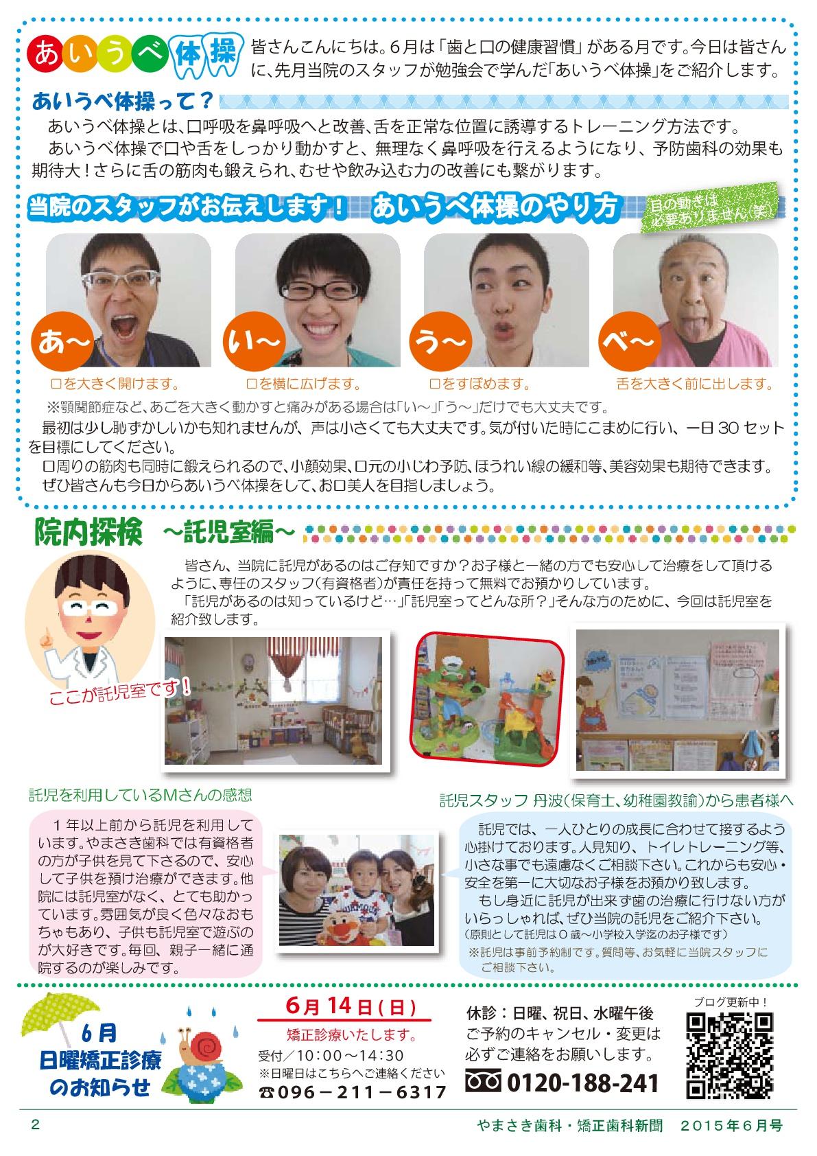 sinbun15-6-2-001