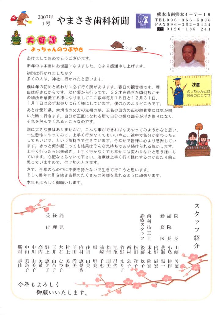 sinbun1901-1