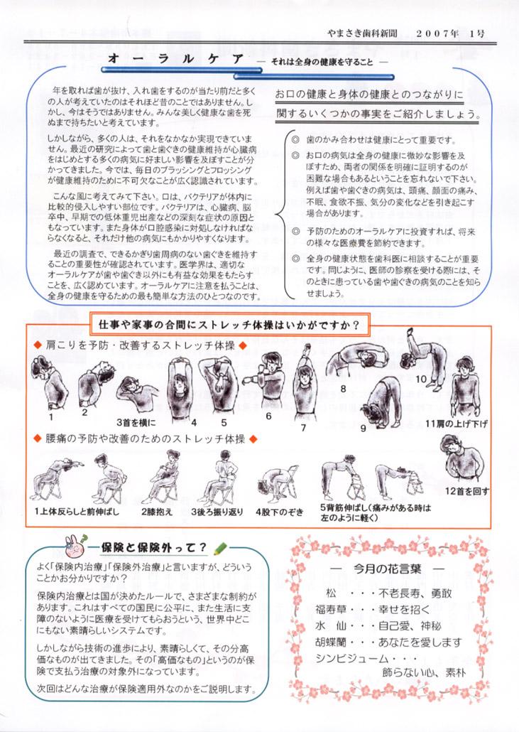 sinbun1901-2