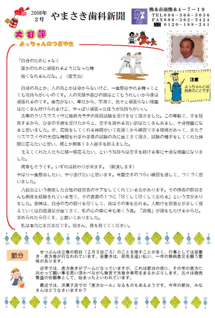 sinbun2008-02-1