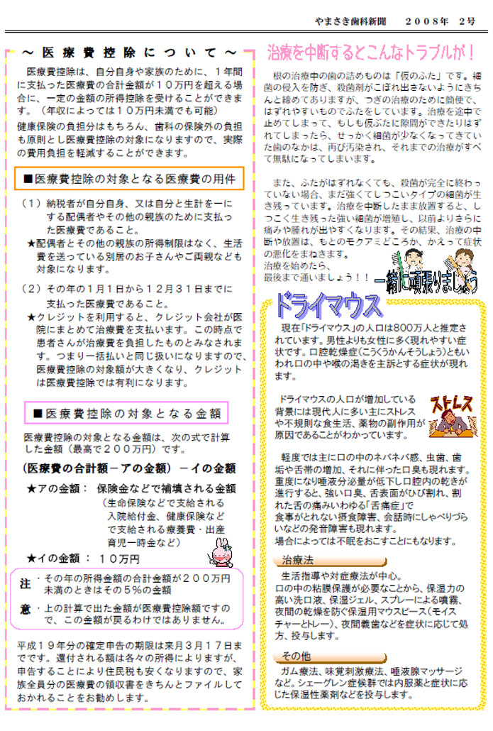 sinbun2008-02-2