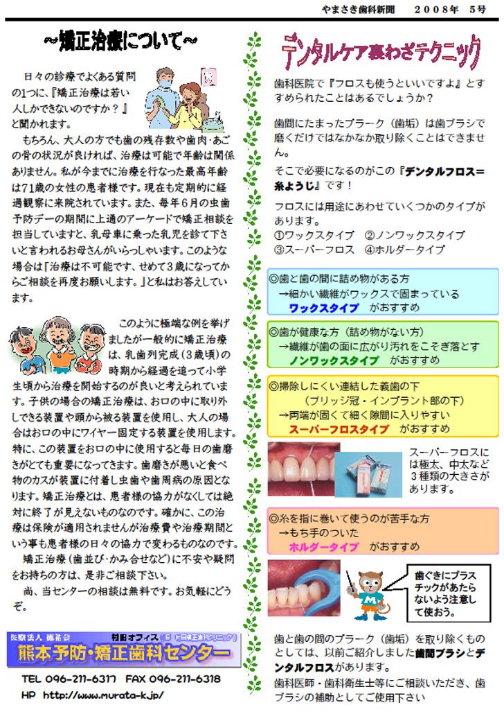 sinbun2008-05-2