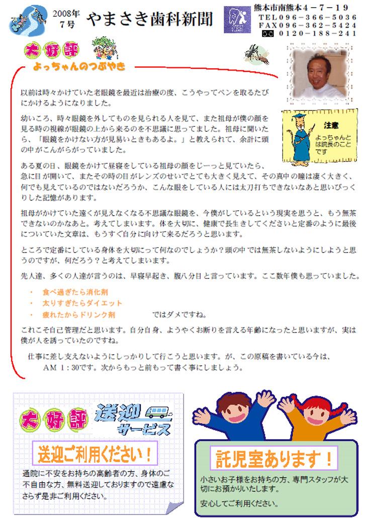 sinbun2008-07-1