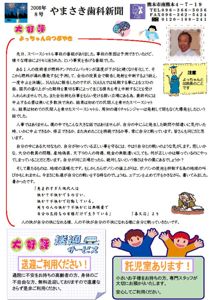 sinbun2008-08-1
