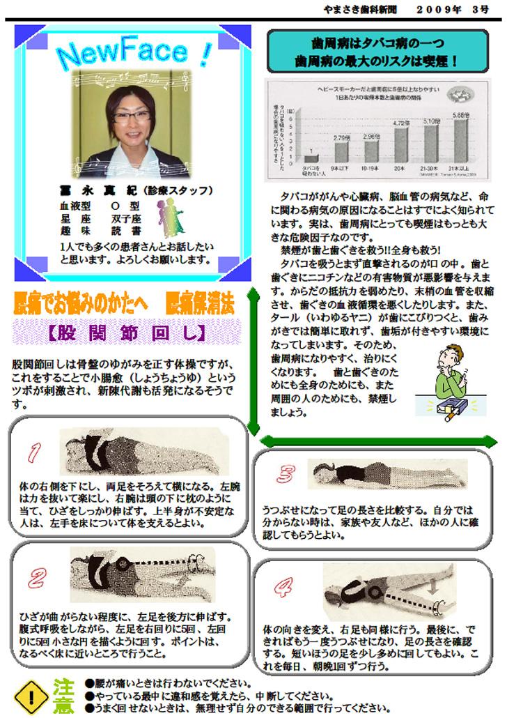 sinbun2009-03-2