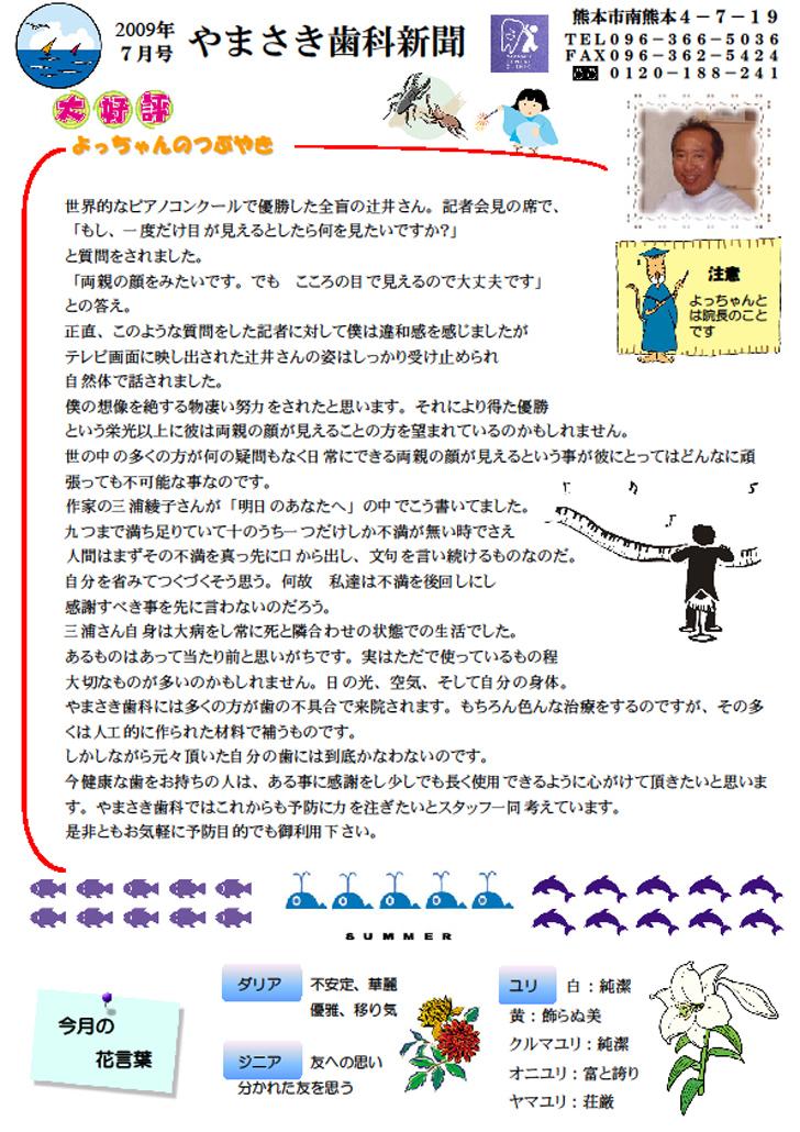 sinbun2009-07-1