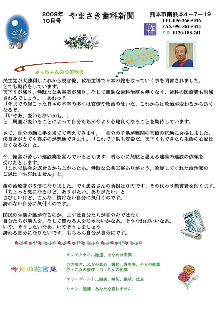sinbun2009-10-1